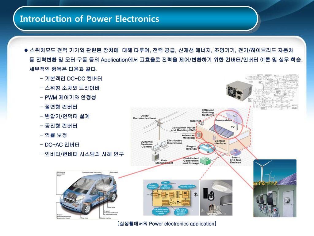 [실생활에서의 Power electronics application]